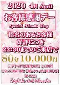 80分10,000円(税・サ込)