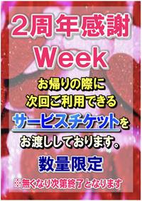 まだまだ続くよ!2周年感謝week!!