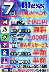 7月Bless日替わりイベント!!
