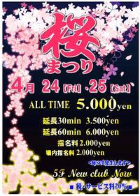❤︎桜祭り❤︎