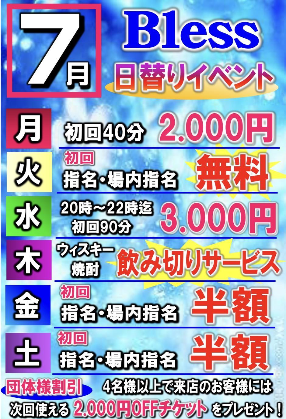 Bless★7月日替わりイベント