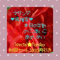 Special★Monday
