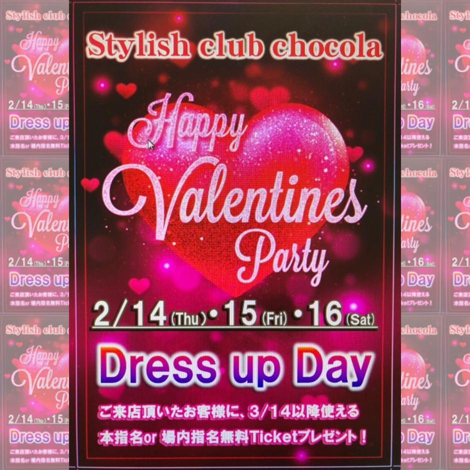 Happy♡Valentines Party