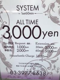熟女キャバクラ1SET3,000円!