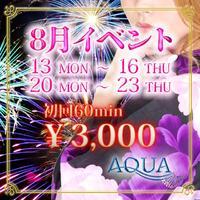 夏の60分3,000円イベント開催!