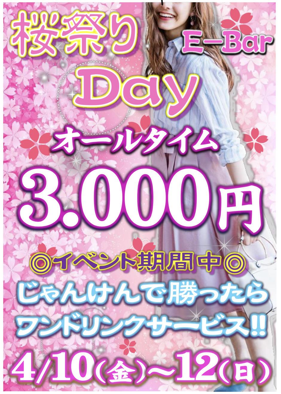 桜祭りDay