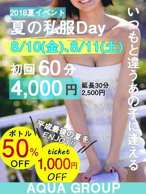 ★8月!夏のイベント情報★