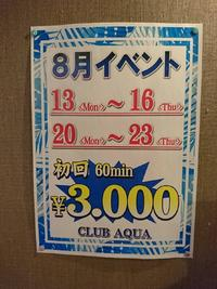 初回3,000円!!