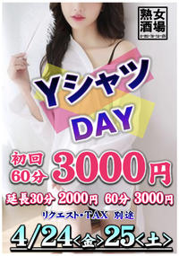YシャツDay
