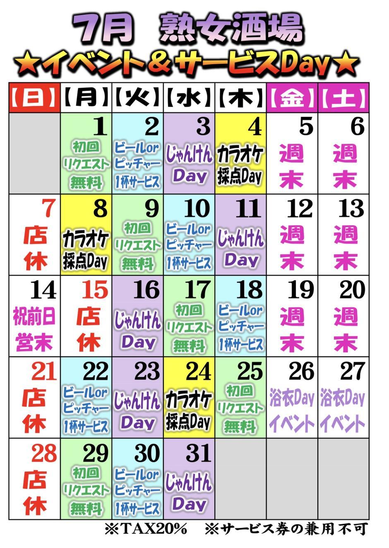 7月日替わりイベント&サービスDAY